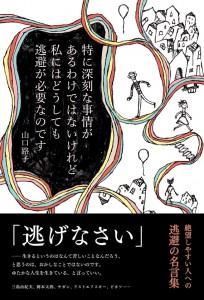 山口路子・本日新刊が発売となりました!!