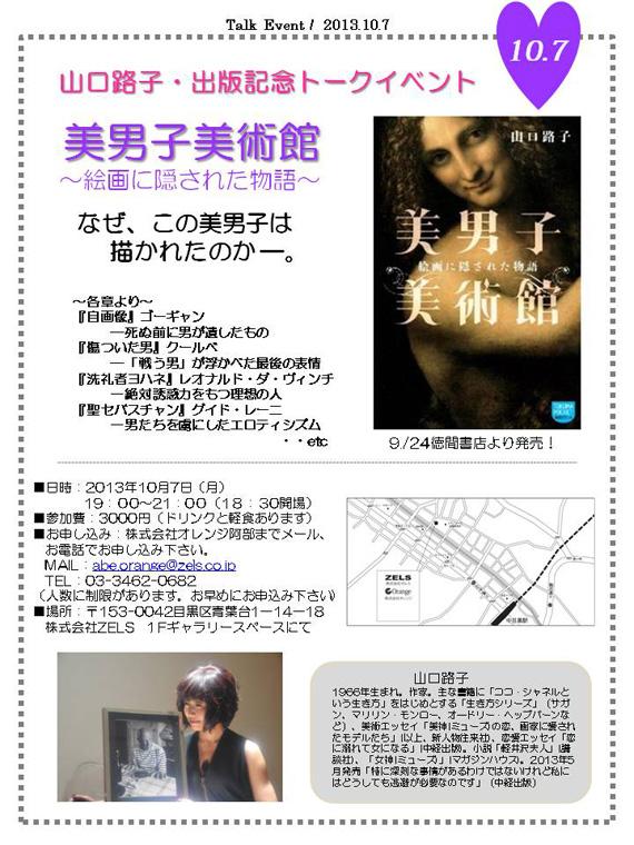 山口路子新刊「美男子美術館」発売!出版記念イベントのお知らせ