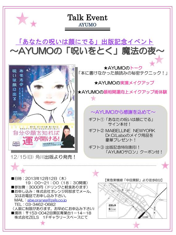 12/12化粧師AYUMO出版記念イベントのお知らせ!!