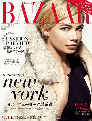 2014年07月19日発売「Harper's BAZAAR」9月号記事掲載のお知らせ