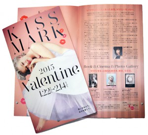 山口路子監修 「KISS♡MARK VALENTINE 2015」開催中
